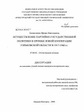 экономика советского союза