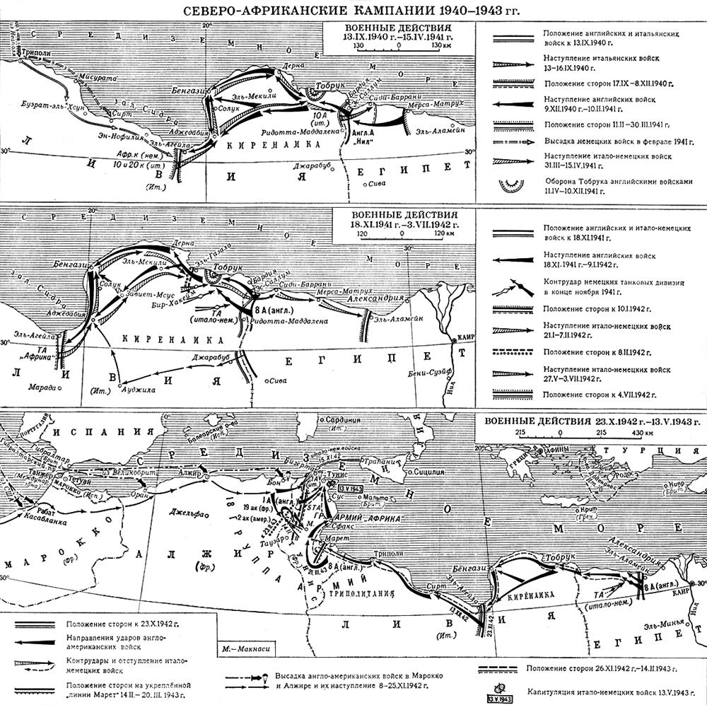 война в северной африке 1940 1943