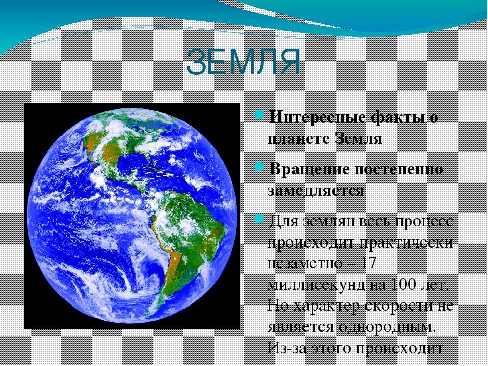 сколько километров планета земля