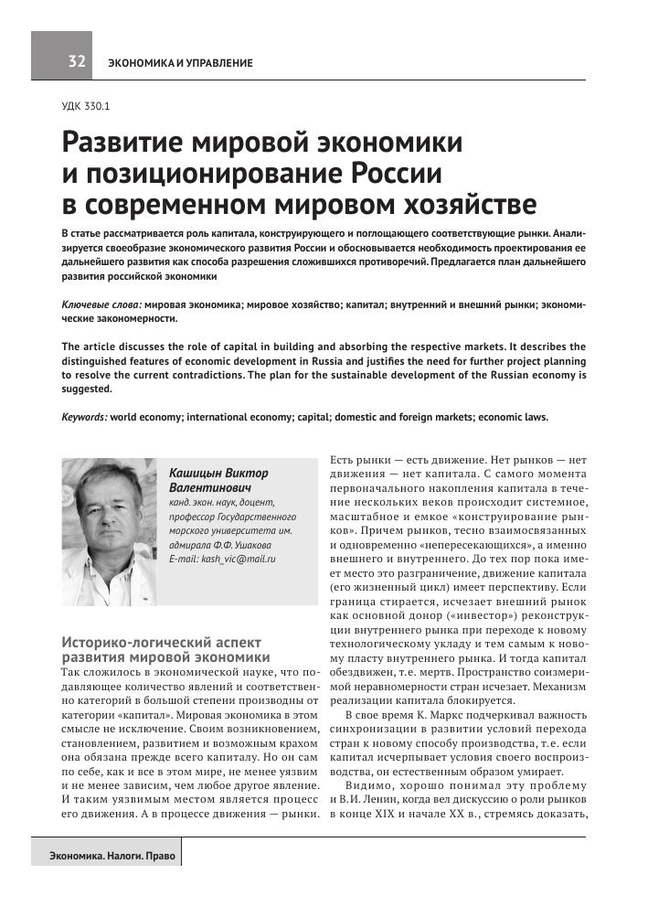 россия в современном мире конспект