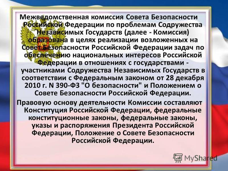 члены совета безопасности назначаются