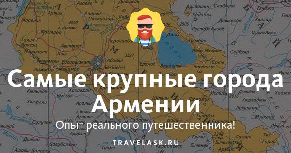 площадь великой армении