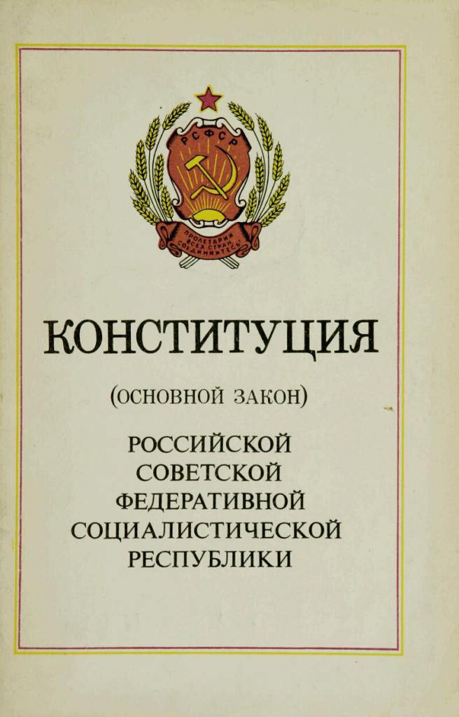 конституция развитого социализма была принята