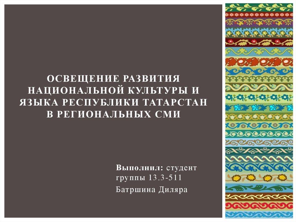 республика татарстан какой федеральный округ россии