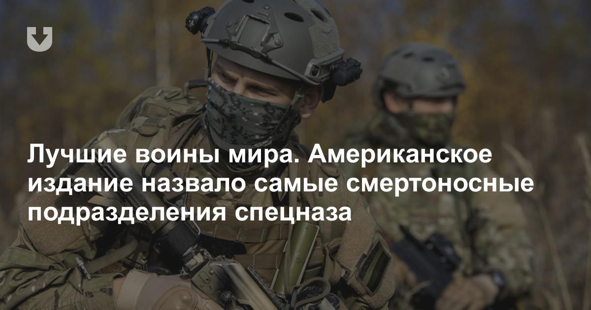 спец войска россии