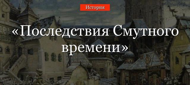 1618 год событие на руси