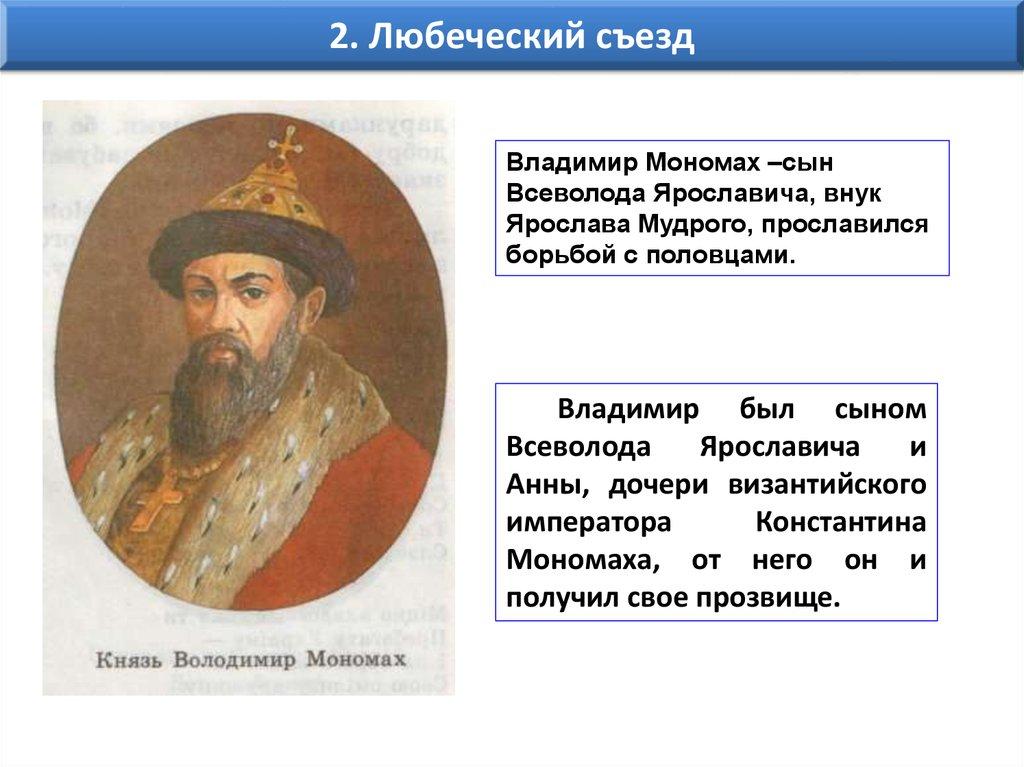 князь изяслав