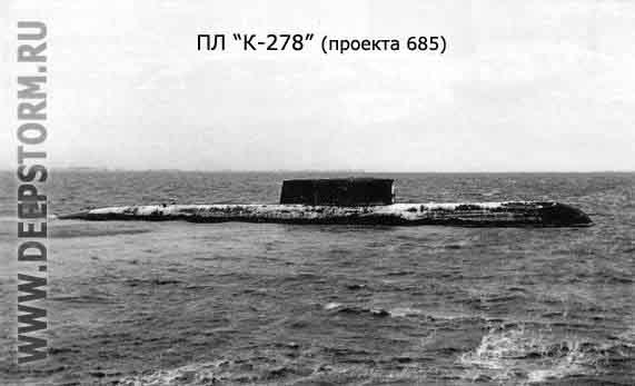комсомолец подводная лодка википедия