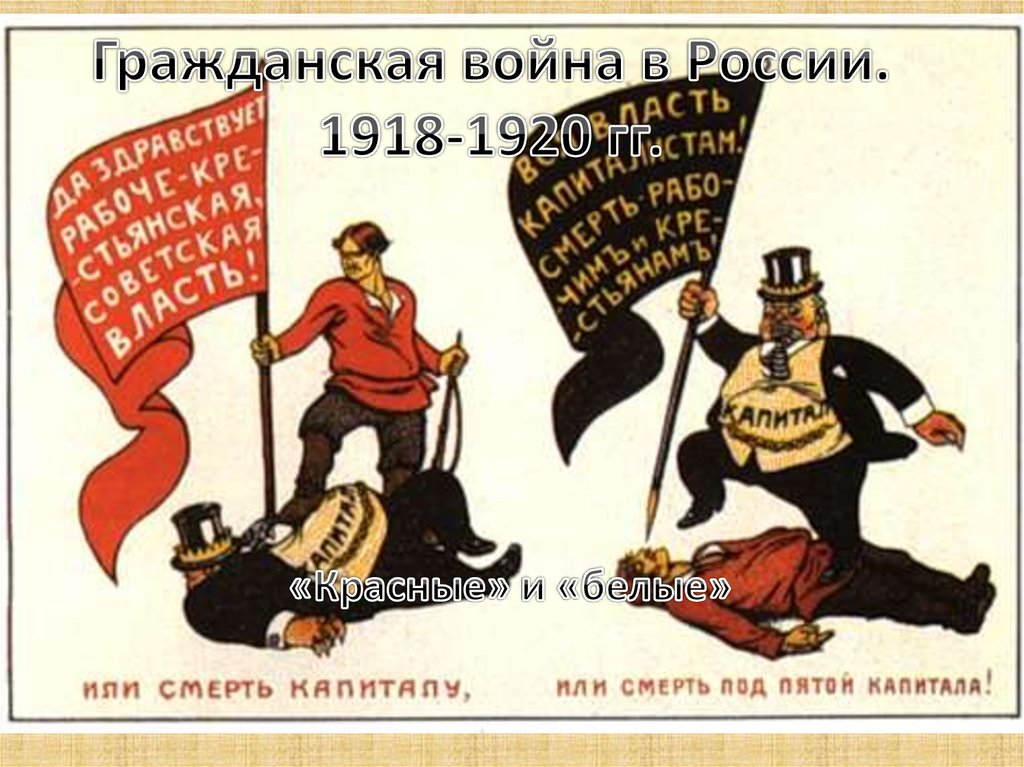 гражданская война в россии красные и белые