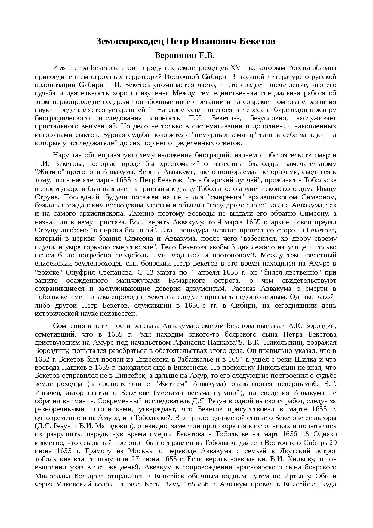 петр бекетов годы жизни