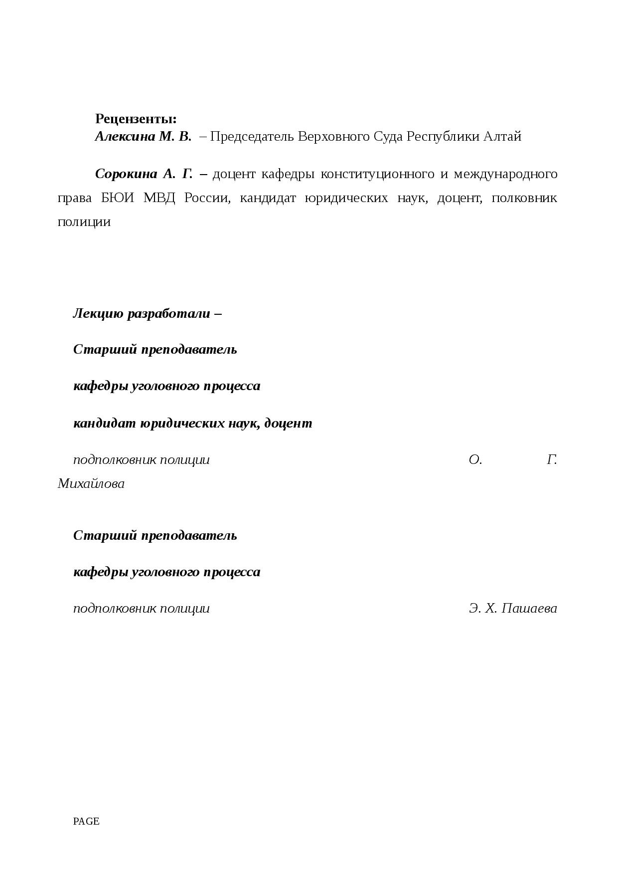 полномочия кс рф
