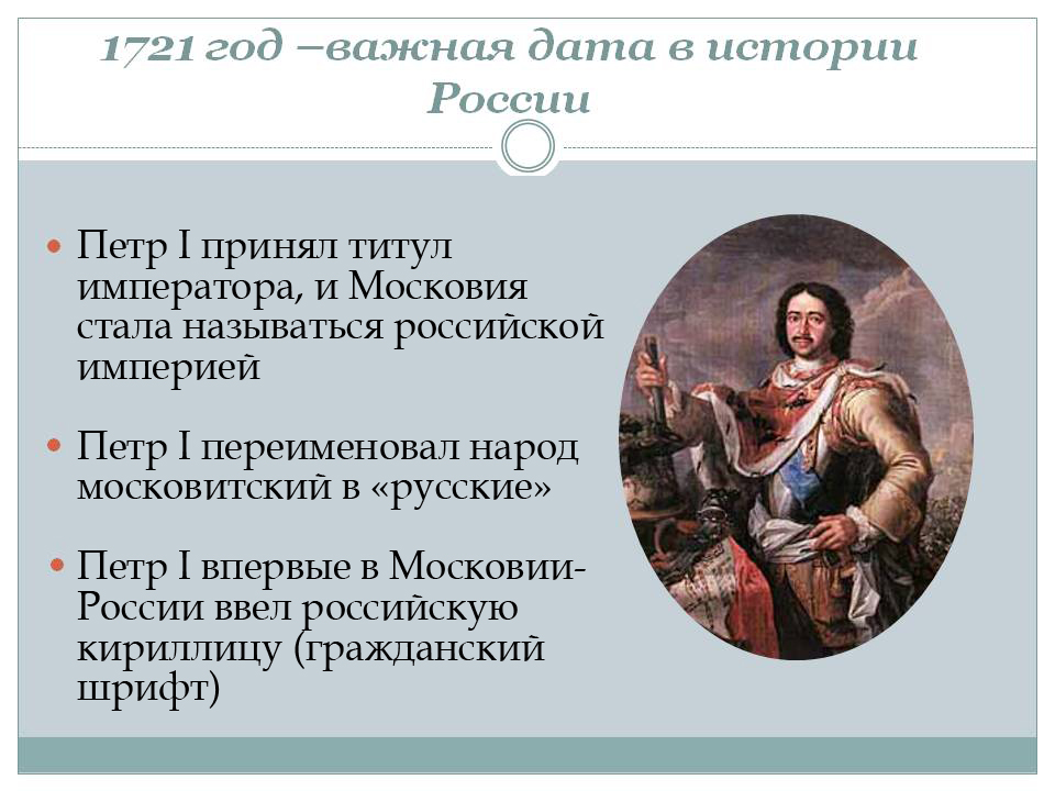 1721 год событие