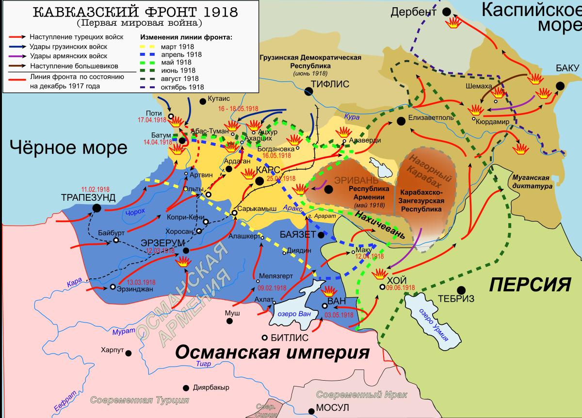 армяно турецкая война 1920 года