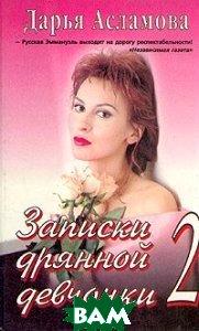 дарья асламова фото