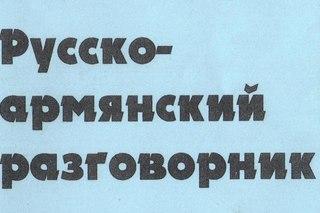 что делаешь на армянском