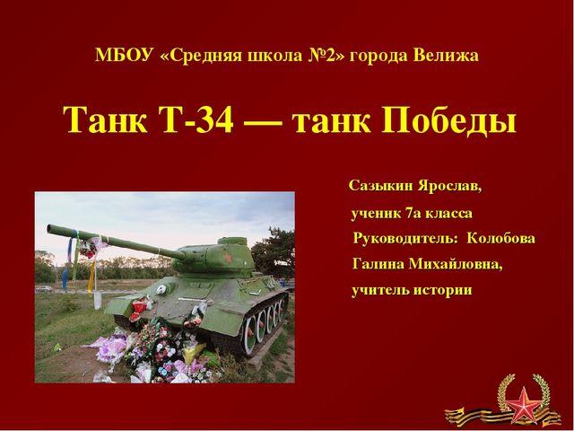т 34 76 образца 1943 года