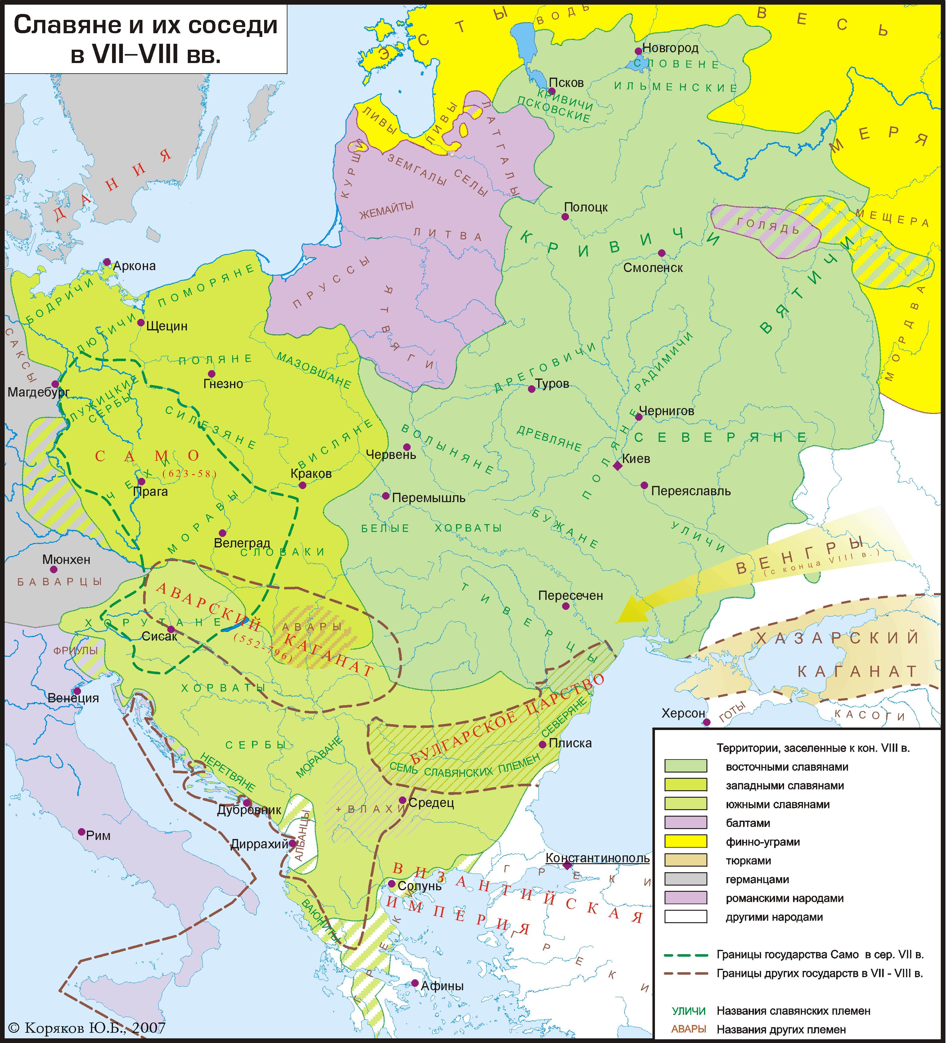 государство славян
