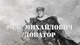 лев михайлович доватор дочь рита львовна доватор