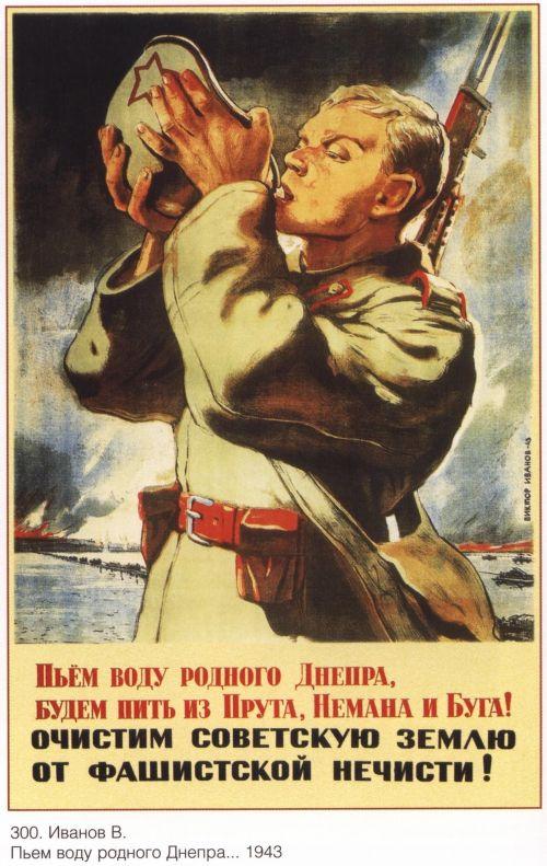 немецкие плакаты