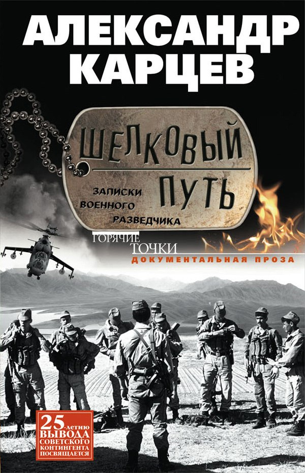 мины российской армии