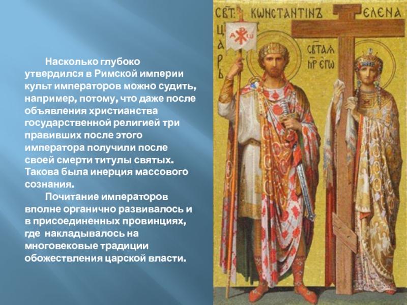 зарождение христианства в риме