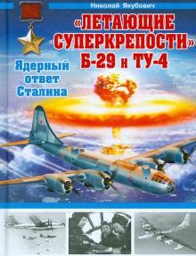 б 29 летающая крепость