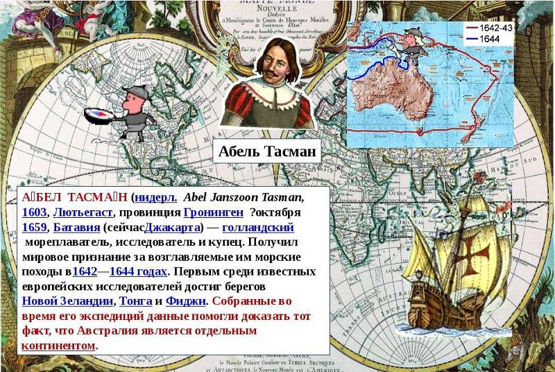 русский исследователь