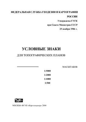 условные обозначения применяемые в боевых документах