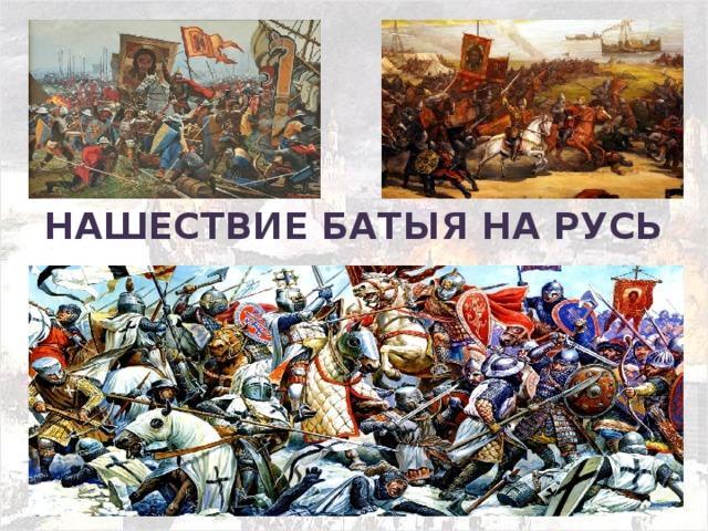 карта монгольского нашествия