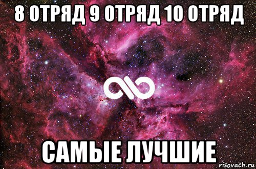 отряд росич