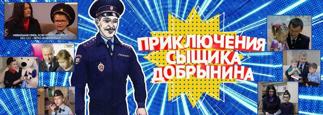 полицейский россии