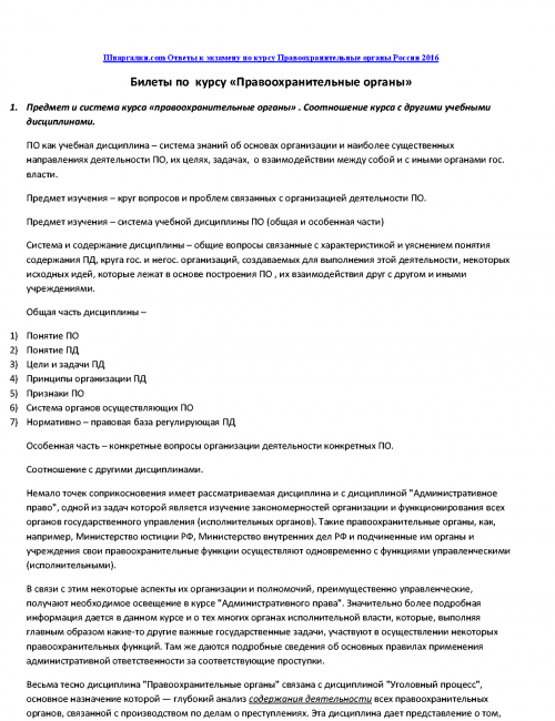 система и структура органов прокуратуры рф