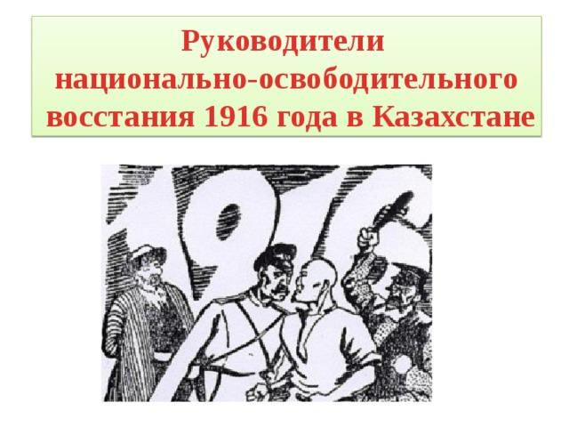 повод к восстанию 1916