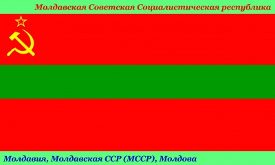 молдавская ссср