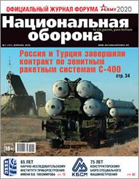 журнал национальная оборона