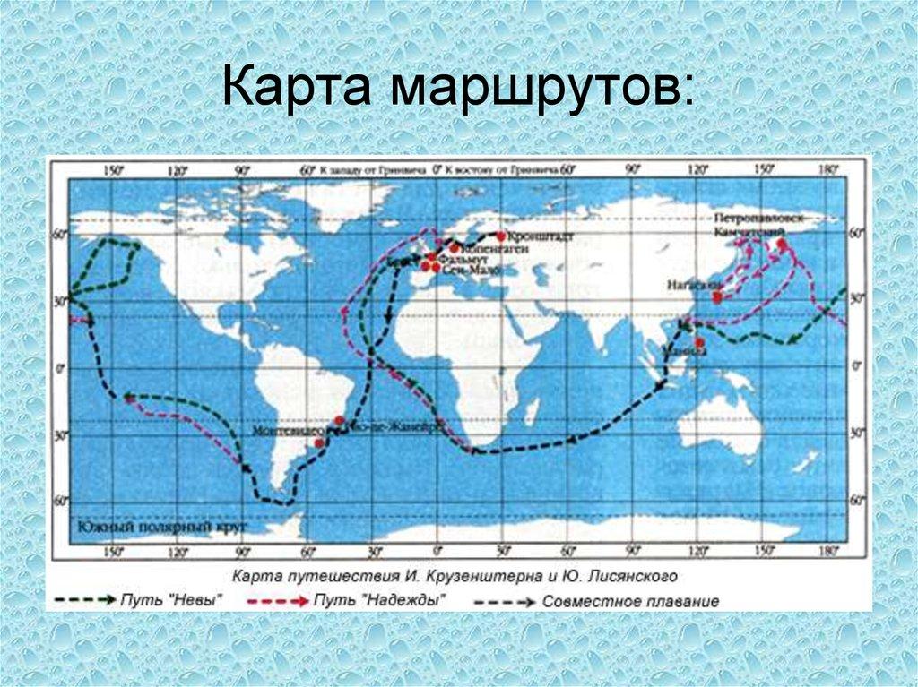 первую русскую кругосветную экспедицию возглавил