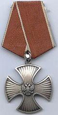 высший орден российской федерации