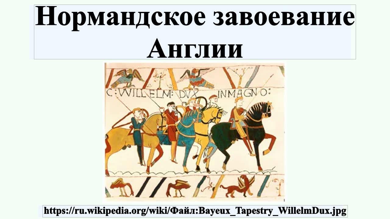 1066 год что произошло