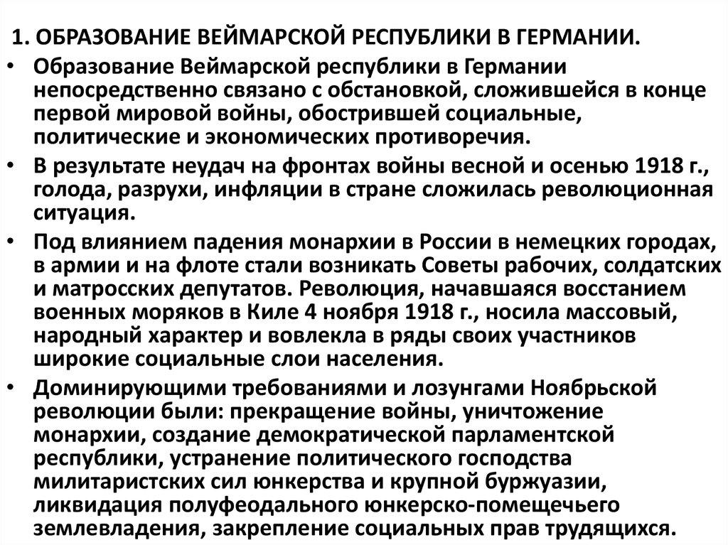 мартовская революция