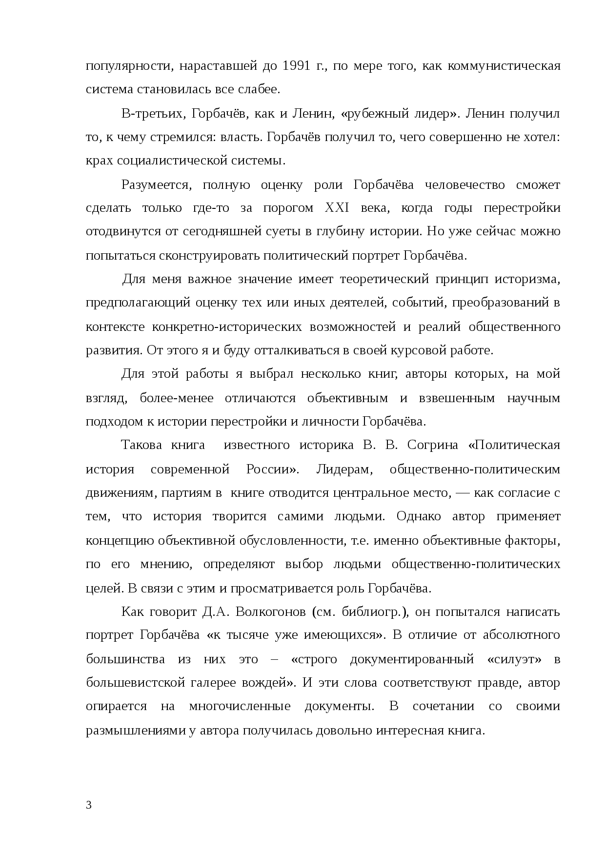 экономические реформы горбачева кратко