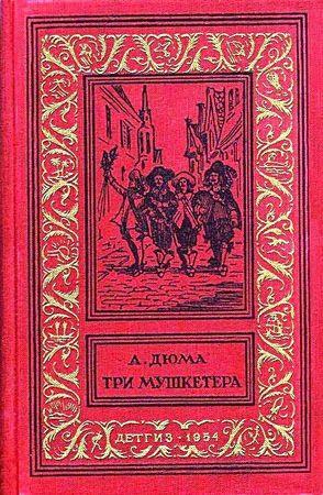 три мушкетера роман