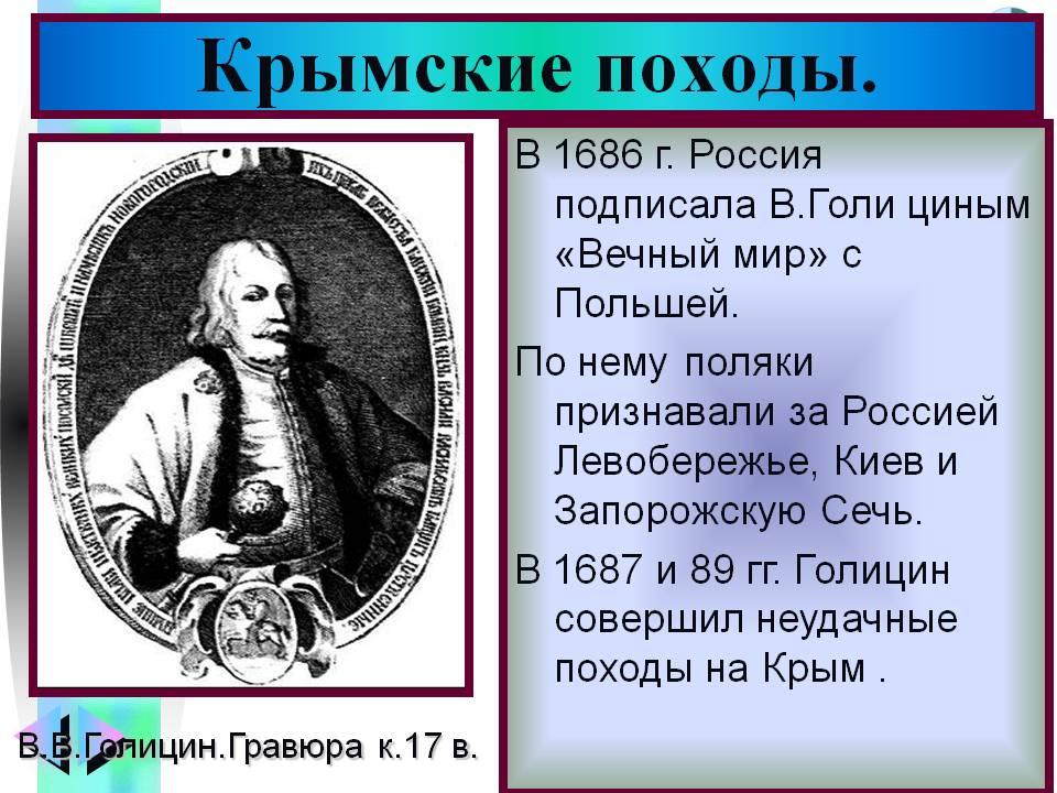 вечный мир между россией и речью посполитой