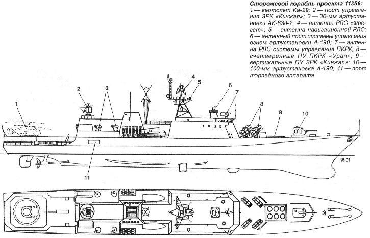 проект 11356