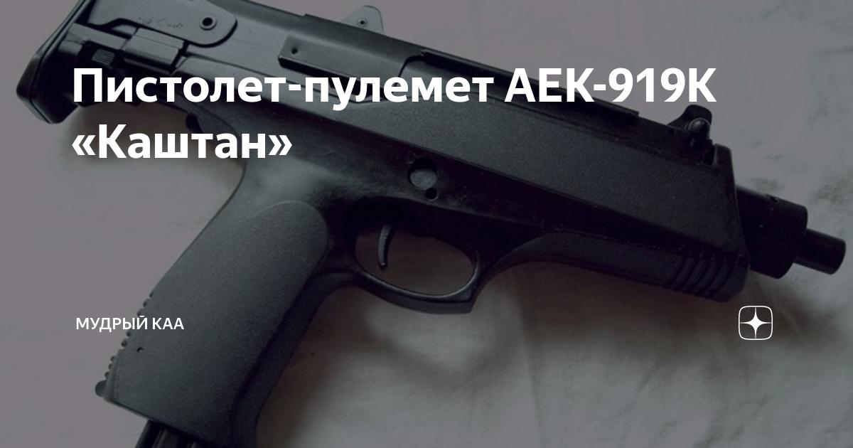 пистолет пулемет каштан