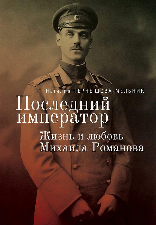 князь михаил александрович романов