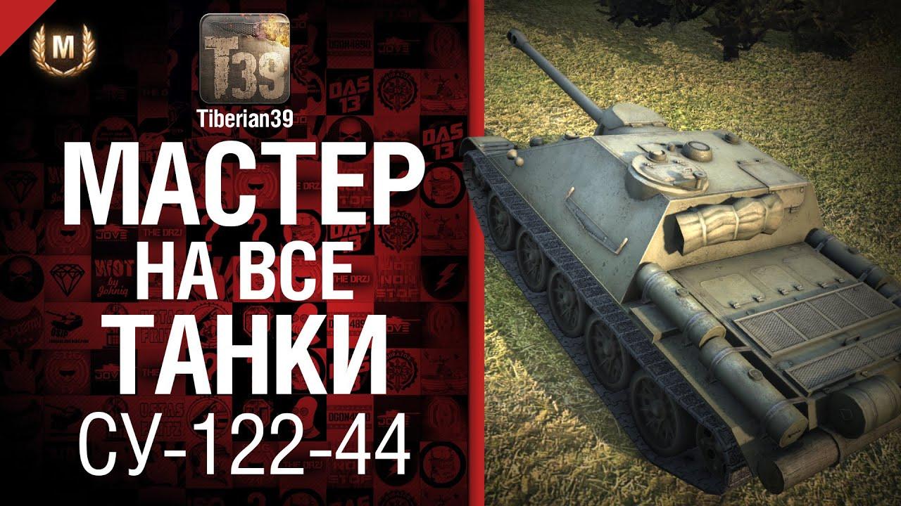 танк т50