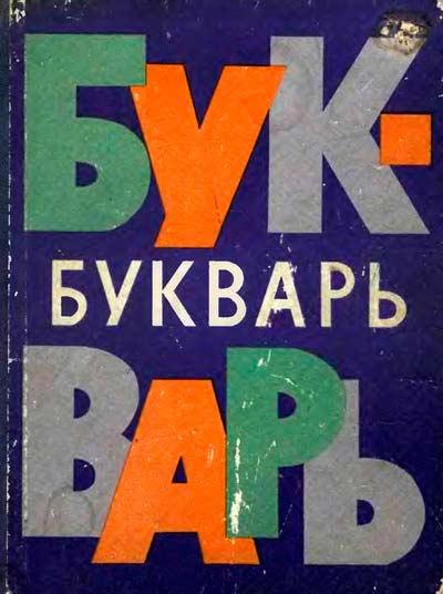 букварь 1985 года