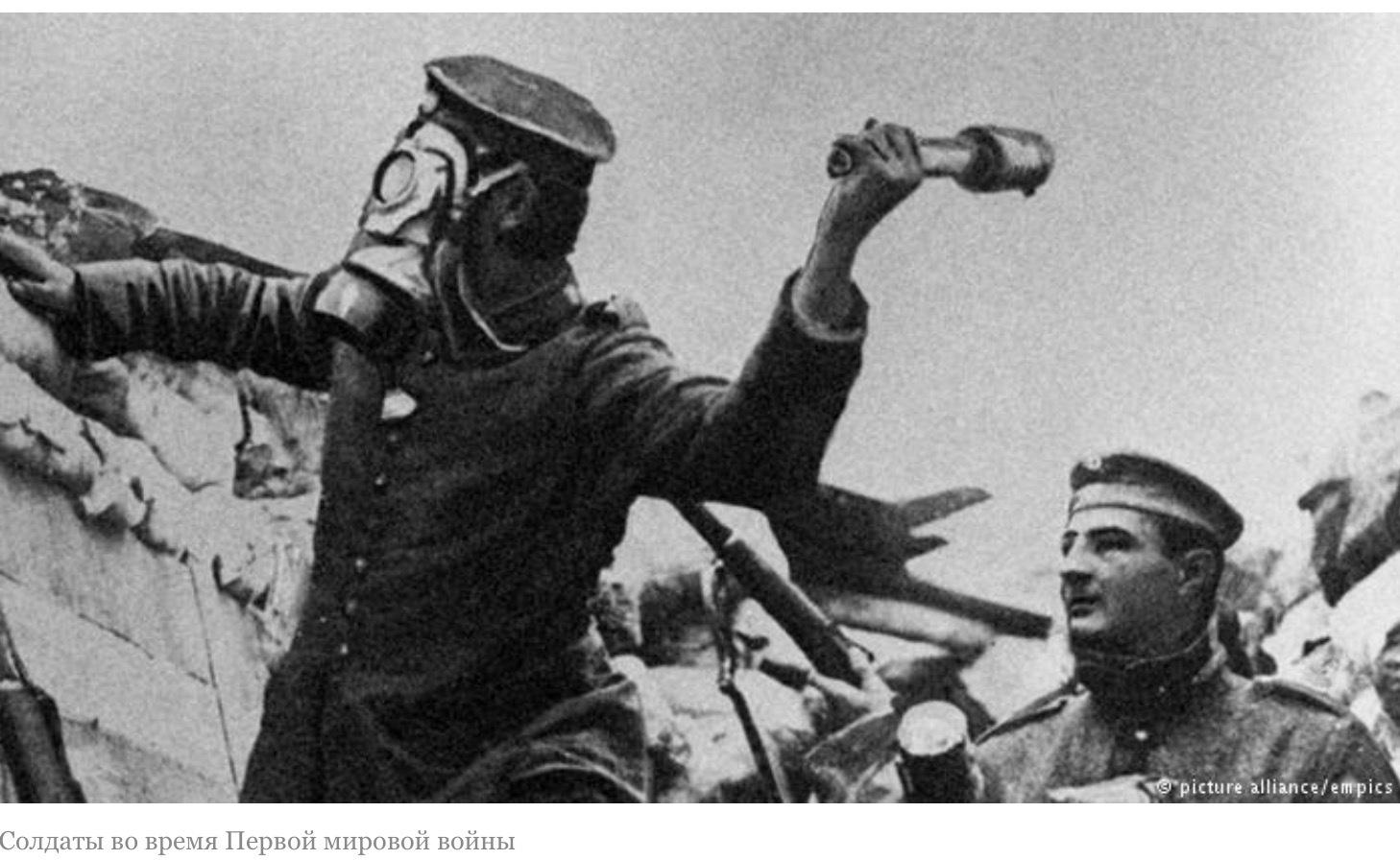 использование химического оружия в первой мировой войне