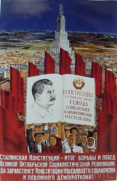 основные положения конституции ссср 1936