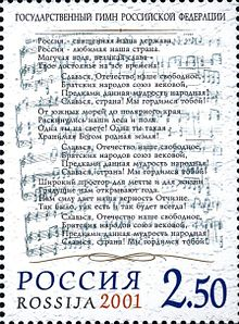 сообщение про гимн россии